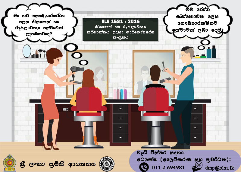 selected Sinhala E flyer